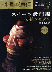【送料無料】料理通信 2008年 09月号 [雑誌]