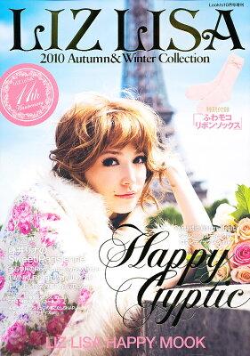 LIZ LISA (リズリサ) 2010 Autumn & Winter Collection 2010年 10月号 [雑誌]