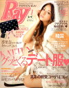 Ray (レイ) 2011年 01月号 [雑誌]