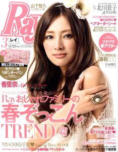 Ray (レイ) 2011年 03月号 [雑誌]