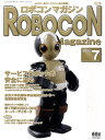 ロボコンマガジン 2010年 07月号 [雑誌]
