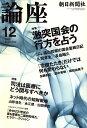 論座 2007年 12月号 [雑誌]