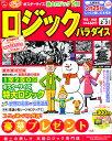 【送料無料】ロジックパラダイス 2011年 02月号 [雑誌]