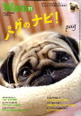 wan (ワン) 2010年 11月号 [雑誌]