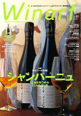 Winart (ワイナート) 2011年 01月号 [雑誌]
