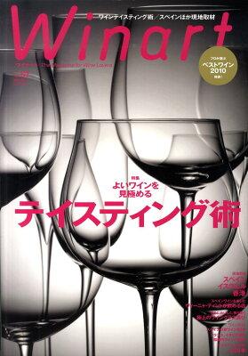 Winart (ワイナート) 2011年 03月号 [雑誌]