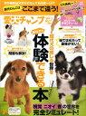 Aiken Champ (愛犬チャンプ) 2010年 10月号 [雑誌]