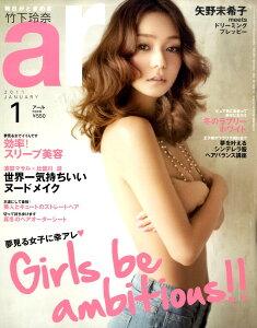 【送料無料】ar (アール) 2011年 01月号 [雑誌]