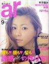 ar (アール) 2010年 09月号 [雑誌]