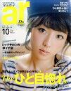 ar (アール) 2010年 10月号 [雑誌]