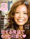 ar (アール) 2010年 11月号 [雑誌]