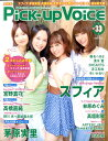 Pick-Up Voice (ピックアップヴォイス) 2010年 09月号 [雑誌]