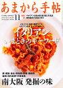 あまから手帖 2010年 11月号 [雑誌]