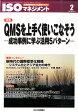 ISO (アイエスオー) マネジメント 2011年 02月号 [雑誌]