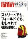 OUTDOOR STYLE GO OUT (アウトドア・スタイル ゴーアウト) 2010年 09月号 [雑誌]