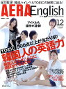 AERA English (アエラ・イングリッシュ) 2010年 12月号 [雑誌]