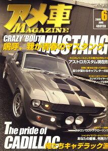 【楽天ブックスならいつでも送料無料】アメ車MAGAZINE (マガジン) 2008年 06月号 [雑誌]