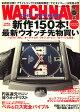 WATCH NAVI (ウォッチ・ナビ) 2009年 04月号 [雑誌]