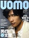 【送料無料】uomo (ウオモ) 2011年 03月号 [雑誌]
