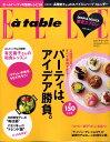 【送料無料】Elle a table (エル・ア・ターブル) 2011年 01月号 [雑誌]