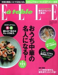 【送料無料】Elle a table (エル・ア・ターブル) 2011年 03月号 [雑誌]