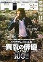 映画秘宝 2010年 11月号 [雑誌]