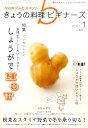 【送料無料】NHK きょうの料理ビギナーズ 2011年 01月号 [雑誌]