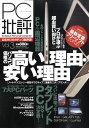 【送料無料】PC批評 2011年 02月号 [雑誌]