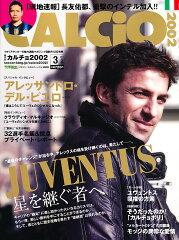 【送料無料】CALCiO (カルチョ) 2002 2011年 03月号 [雑誌]