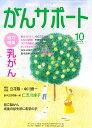 がんサポート 2010年 10月号 [雑誌]