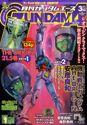 GUNDAM A (ガンダムエース) 2011年 03月号 [雑誌]
