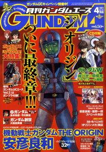 【送料無料】GUNDAM A (ガンダムエース) 2011年 04月号 [雑誌]