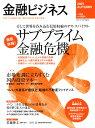 金融ビジネス 2007年 11月号 [雑誌]
