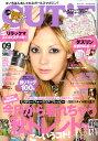 CUTiE (キューティ) 2010年 09月号 [雑誌]