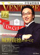 企業家倶楽部 2008年 12月号 [雑誌]