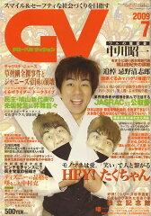 【送料無料】グローバルヴィジョン 2009年 07月号 [雑誌]
