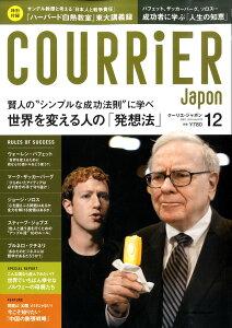 【送料無料】COURRiER Japon (クーリエ ジャポン) 2010年 12月号 [雑誌]