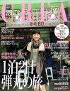 【送料無料】CREA (クレア) 2011年 01月号 [雑誌]