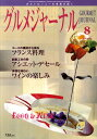 グルメジャーナル 2010年 08月号 [雑誌]