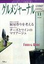 グルメジャーナル 2010年 11月号 [雑誌]