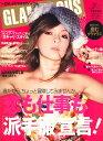 GLAMOROUS (グラマラス) 2008年 03月号 [雑誌]