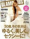 GLAMOROUS (グラマラス) 2010年 08月号 [雑誌]