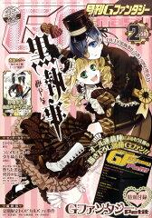 【送料無料】Gファンタジー 2011年 02月号 [雑誌]