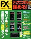 月刊 FX (エフエックス) 攻略.com (ドットコム) 2010年 08月号 [雑誌]