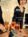 【送料無料】栗原はるみ haru_mi (ハルミ) 2011年 01月号 [雑誌]
