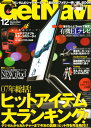 GET Navi (ゲットナビ) 2007年 12月号 [雑誌]