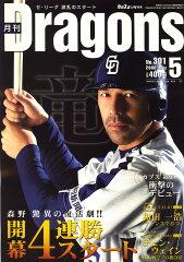 【送料無料】月刊 Dragons (ドラゴンズ) 2008年 05月号 [雑誌]