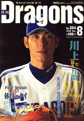 【送料無料】月刊 Dragons (ドラゴンズ) 2008年 08月号 [雑誌]