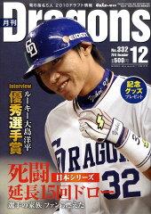 【送料無料】月刊 Dragons (ドラゴンズ) 2010年 12月号 [雑誌]