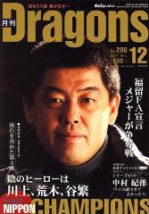【送料無料】月刊 Dragons (ドラゴンズ) 2007年 12月号 [雑誌]
